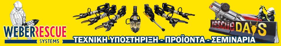 Weber Rescue Διασωστικά Εργαλεία